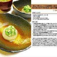 めんつゆとレンジde時短☆ほのかに柚子香るネバネバオクラのせさっぱり冷製ふろふき大根 煮物料理 -Recipe No.1321-