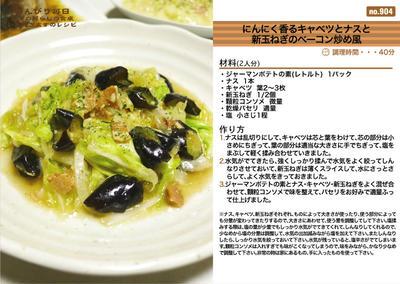 にんにく香るキャベツとナスと新玉ねぎのベーコン炒め風 -Recipe No.904-