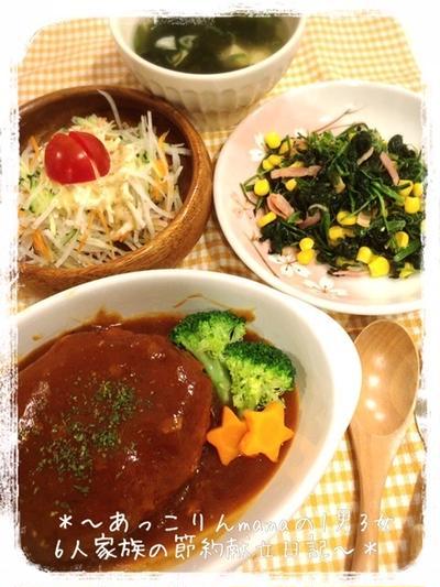[167円]デミグラ煮込み豆腐ハンバーグの献立