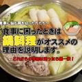 食事に悩む胃を切った人にはダンゼンお鍋!鍋料理がオススメの理由