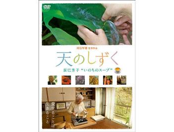 """DVD「「天のしずく 辰巳芳子""""いのちのスープ""""」を3名様にプレゼント!"""