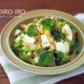 ブロッコリーの茹で方と、ゴマツナサラダ