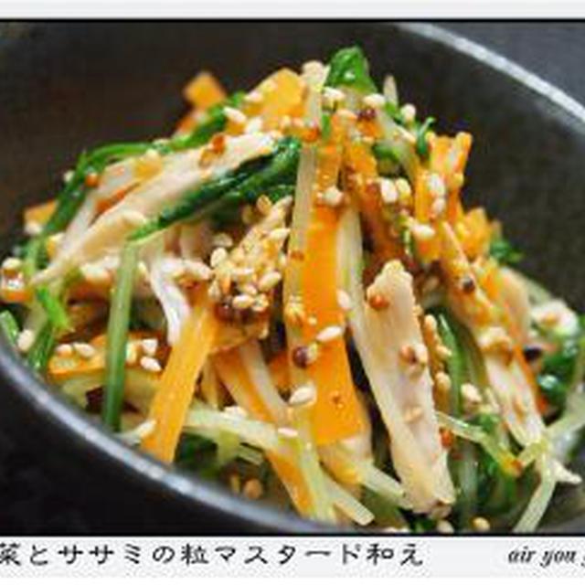 ✿水菜とササミの粒マスタード和え✿
