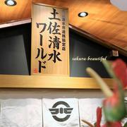 土佐清水の魅力を上野で発信!『土佐清水ワールド 東京上野店』