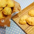 【卵不使用、卵なし】米粉クッキー(材料が多いけど簡単でおいしい!)