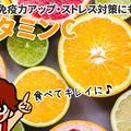 【ビタミンC】美肌・免疫力アップ・ストレス対策にもウレシー