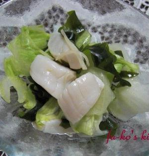 レタスと貝柱の酢の物