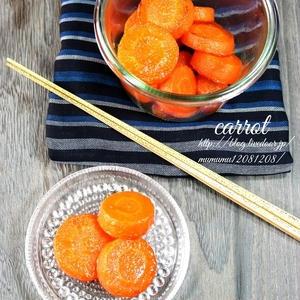 甘すぎなくて食べやすい!「にんじんのグラッセ」の大人アレンジ