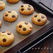 【W重版・レシピ】魔法のパン&平日ラクする本 〜チョコチップクッキーレシピ〜