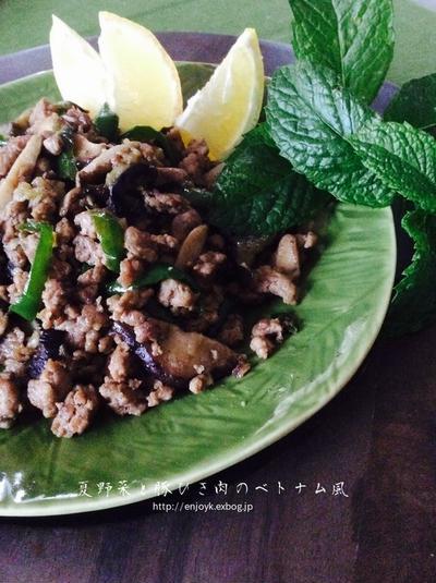 夏野菜と豚ひき肉のベトナム風ご飯