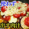 茄子・ミニトマト・ひき肉でミルフィーユ蒸し!電子レンジで楽ちんレシピ