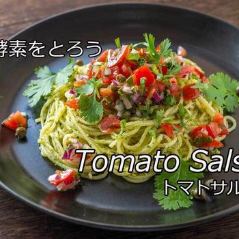食物酵素がとれるレシピ トマトサルサを作ってみよう