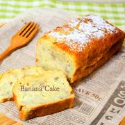 レシピ掲載ありがとうございます!焼くまで5分!! 混ぜて焼くだけ♪バナナケーキ