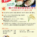 ■連載さくら大福VOL 113号【豚バラ肉巻き焼きおにぎり】 ☆海苔巻き&サンチュ巻きの2種】