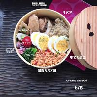 鶏胸肉と舞茸のバルサミコ酢炒め弁当