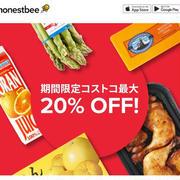 honestbee コストコ最大20%OFFスタート!2月23日まで!