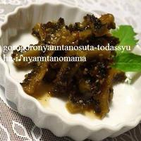 <花椒の香りのゴーヤの佃煮>と、わくわくお買い物部「今週の旬のレシピ」昨日から掲載です♪