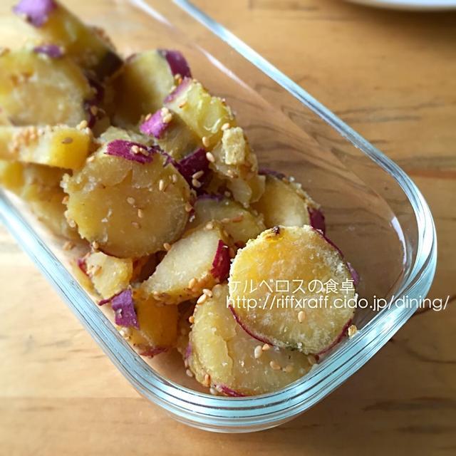 サツマイモのゴマ塩炒め