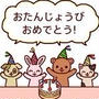 遅ればせながら HAPPY BIRTHDAY♪ ガブ♪