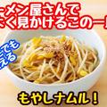 【レシピ】家計に優しく簡単おつまみ!もやしナムル!
