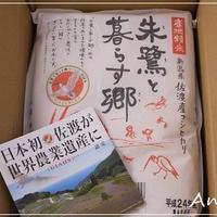 ☆佐渡産コシヒカリのおにぎり3種☆