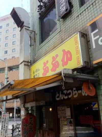 油そばのおすすめの東京のお店28選|おいしく食べるコツ
