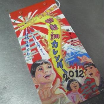 御教訓カレンダー 2012