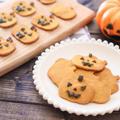 【ハロウィンスイーツ】かぼちゃクッキーレシピ!卵なしバターなし
