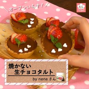 【動画レシピ】オーブン不要で簡単すぎる!「焼かない生チョコタルト」
