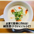 お家で簡単に作れる!鹹豆漿(ドウジャン)レシピ!