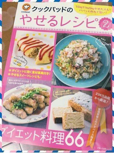 ☆雑誌掲載☆クックパッドのやせるレシピ2