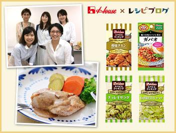 ハウス新商品お試しイベント「お手軽&おいしいスパイス料理」