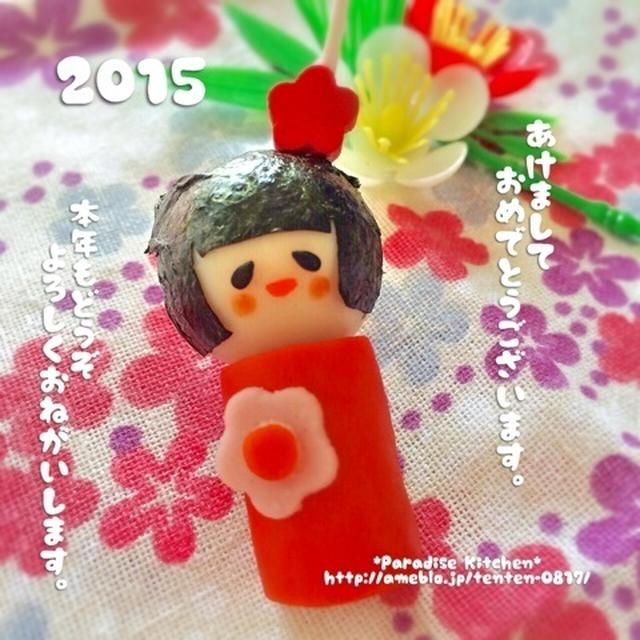 *お正月シリーズ☆うずら de こけしちゃん*