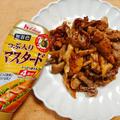 舞茸と豚肩ロースの粒マスタード焼き