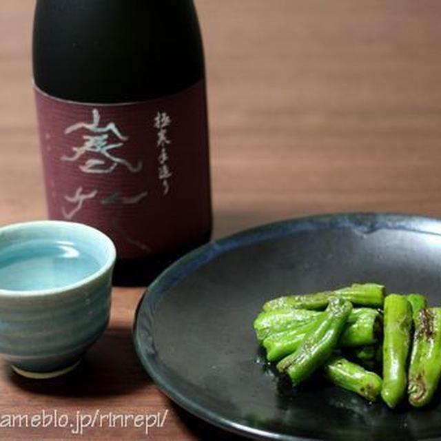 しし唐の大葉にんにく醤油炒めと佐久の酒。ベストセラー燻製本