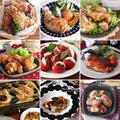 クリスマスにおすすめ♡パーティーレシピ9選♡