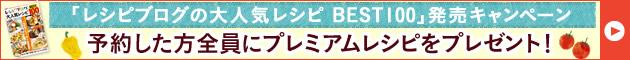 「レシピブログの大人気レシピBEST100」予約開始♪全員にプレミアムレシピをプレゼント!