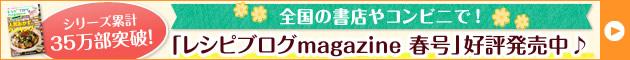 累計35万部突破!レシピブログmagazine Vol.6 春号絶賛発売中