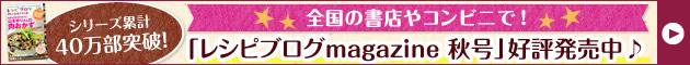 累計40万部突破!レシピブログmagazine秋号絶賛発売中