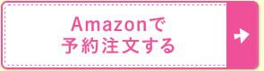 Amazonで予約注文する