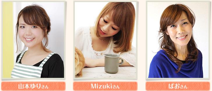 山本ゆりさん/Mizukiさん/ぱおさん