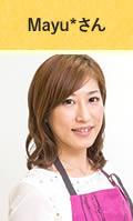 Mayu*さん