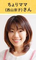 ちょりママ(西山京子)さん