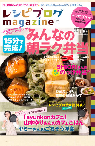 レシピブログmagazine Vol.2」15分で完成!みんなの朝らくお弁当