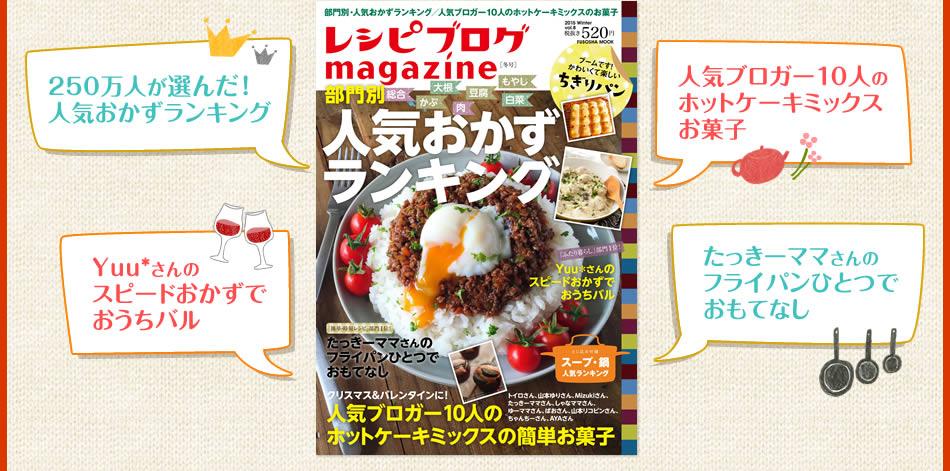 累計40万部を突破した「レシピブログmagazine」。 ついに次号の発売が11月28日に決定しました。毎日のお料理がもっと楽しくなる一冊となるよう、ただいま編集を