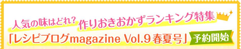 人気の味はどれ?作りおきおかずランキング特集「レシピブログmagazine Vol.9 春夏号」予約開始