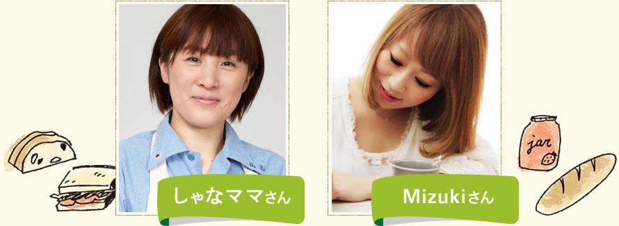 しゃなママさん Mizukiさん
