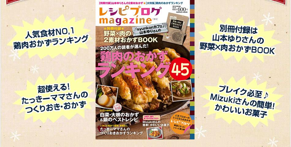 レシピブログmagazine Vol.5 冬号