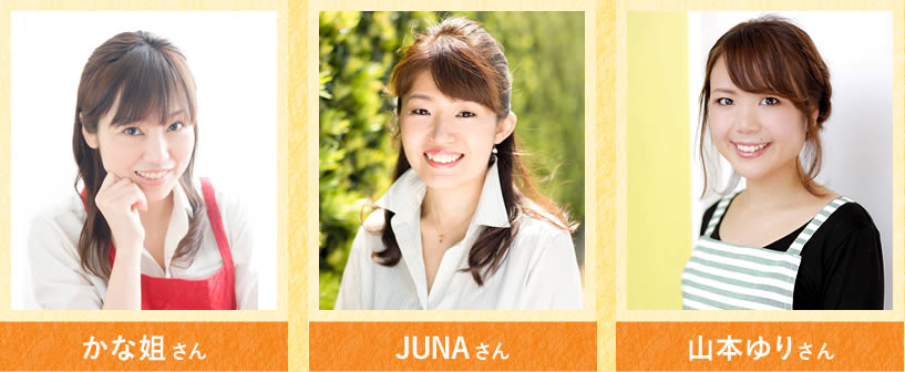 かな姐さん JUNAさん 山本ゆりさん