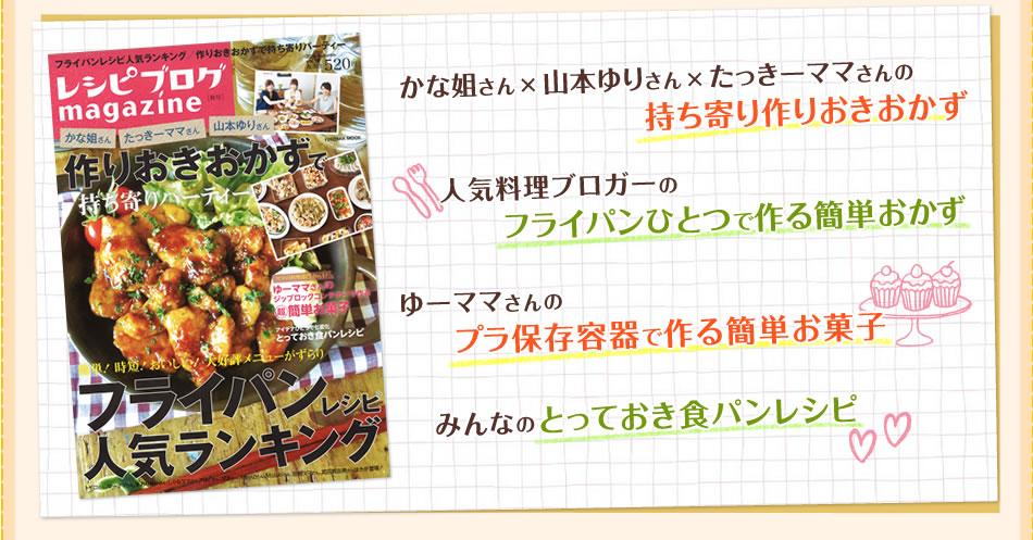 「レシピブログmagazine Vol.10 秋号」